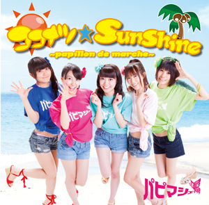 ココナツ☆SunShine TYPE A