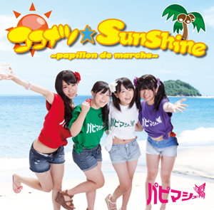 ココナツ☆SunShine TYPE B