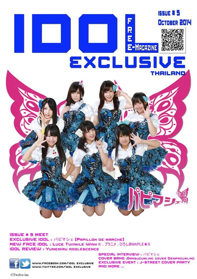 IDOL EXCLUSIVE